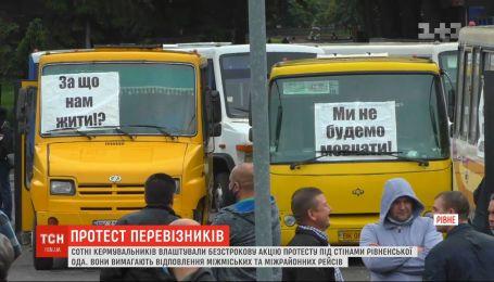Сотні маршрутників влаштували безстрокову акцію протесту під стінами Рівненської ОДА