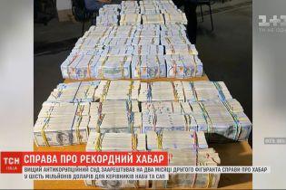 ВАКС арестовал еще двух фигурантов дела о взятке в 6 млн долларов для руководителей НАБУ и САП