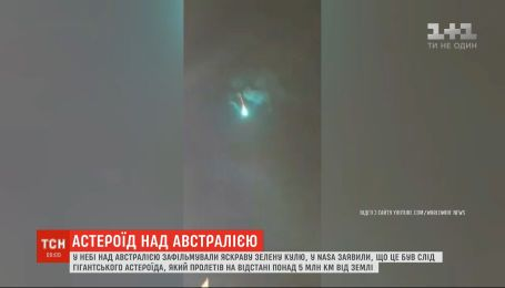 У небі над Австралією зафільмували слід гігантського астероїда