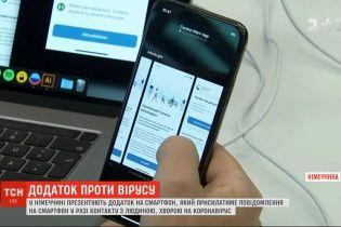 В Германии мобильное приложение будет предупреждать о контакте с больным коронавирусом