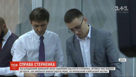 Шевченковский суд столицы будет переизбирать меру пресечения активисту Сергею Стерненку