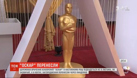 """Церемония """"Оскар"""" в 2021 году состоится не в феврале, как обычно, а в апреле"""