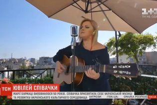 Певице Марии Бурмаке исполнилось 50 лет