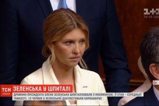 Елена Зеленская находится в состоянии средней тяжести в одной из киевских больниц