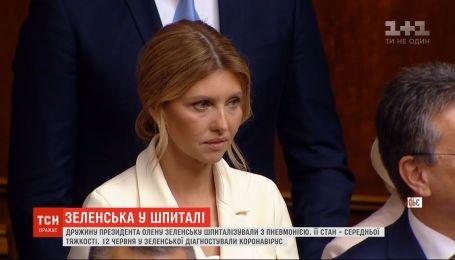 Олена Зеленська перебуває у стані середньої тяжкості в одній із київських лікарень