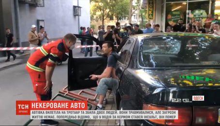 В Одессе мужчине стало плохо за рулем, он вылетел на тротуар и сбил пешехода