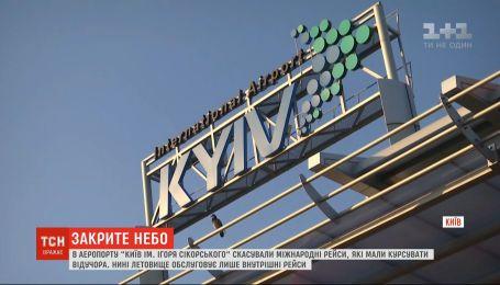 """Спецкомісія заборонила міжнародні рейси з аеропорту """"Київ"""" через загрозливу карантинну ситуацію"""