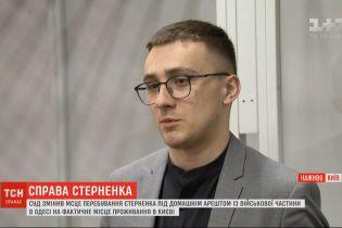 Активісту Стерненку змінили адресу перебування під домашнім арештом