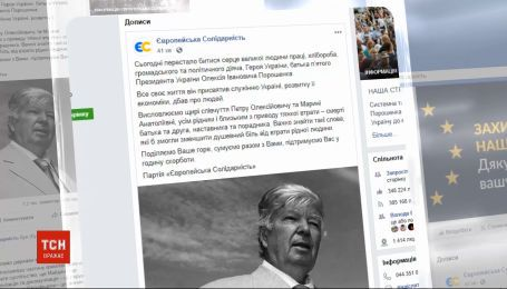Петр Порошенко узнал о болезни отца, когда свидетельствовал в суде по делу Януковича