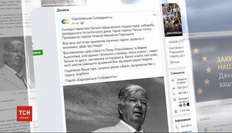 Петро Порошенко дізнався про хворобу батька, коли свідчив у суді у справі Януковича