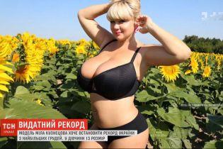 Украинская модель подала заявку на рекорд самой большой натуральной груди