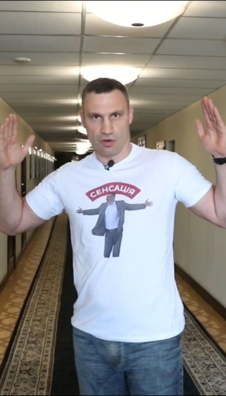 Кличко с юмором отреагировал на свою оговорку о сенсациях