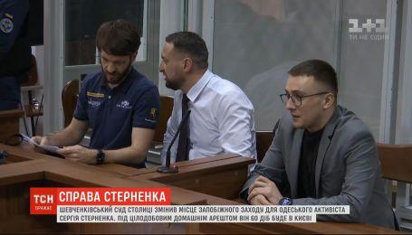 Стерненко будет сидеть в Киеве и к нему будет приезжать одесская полиция