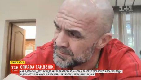 Владислава Мангера привезли на суд до Києва і відпустили до призначення нового засідання