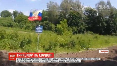 У Сумській області з'ясовують, хто влаштував провокацію з російським прапором на кордоні