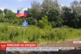 В Сумской области выясняют, кто устроил провокацию с российским флагом на границе
