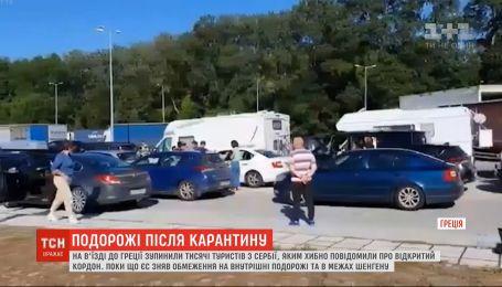 Туристи з Сербії не зрозуміли, що кордони ЄС вікриті не для всіх - і застрягли у Греції
