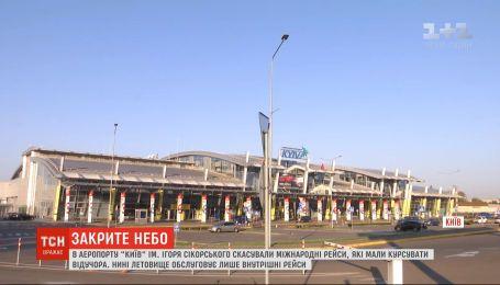 """Аеропорт """"Київ"""": деякі пасажири дізналися про скасування міжнародних рейсів вже на летовищі"""