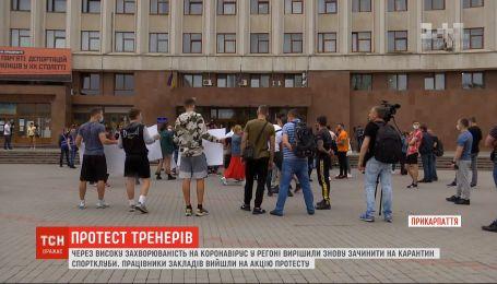 Под стенами ОГА на Прикарпатье пикетировали не только работники спортклубов, но и их клиенты