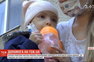 Батьки трирічної Настусі сподіваються на допомогу добрих людей