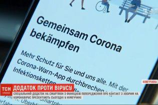 У Німеччині презентували застосунок, який сповіщає про контакт із інфікованими коронавірусом