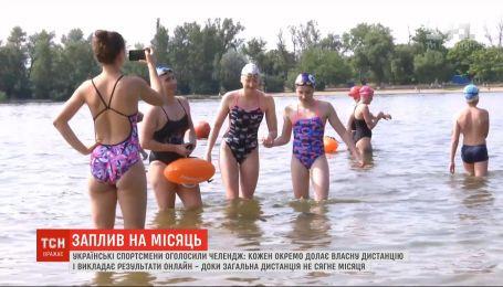 """""""Доплыть кролем"""" к Луне: украинские пловцы запустили челлендж, чтобы не потерять форму за лето"""