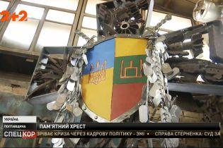 В Полтаве кузнецы изготовили памятный крест в честь украинских бойцов