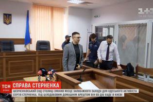 Шевченківський суд столиці змінив місце домашнього арешту для активіста Сергія Стерненка
