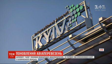 """Аэропорт """"Киев"""" возобновил международное сообщение"""