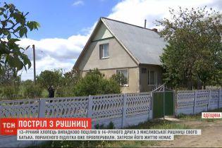 В Одеській області 13-річний хлопець випадково поцілив у 14-річного друга з мисливської рушниці