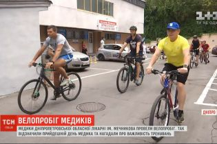 Медики Дніпропетровської обласної лікарні ім. Мечникова провели велопробіг