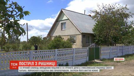 В Одесской области 13-летний парень случайно попал в 14-летнего друга из охотничьего ружья