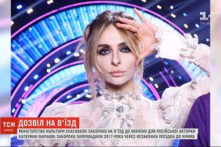 Министерство культуры отменило запрет на въезд для российской актрисы Екатерины Варнавы