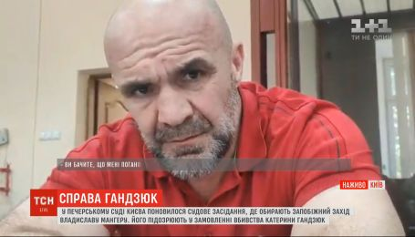 Убийство Гандзюк: Печерский суд возобновил заседание по изменению меры пресечения Мангеру