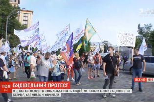 У Києві протестують сотні людей, які вклали кошти у будівництво квартир, але житла не отримали