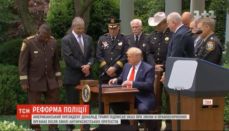 Трамп подписал указ об изменениях в правоохранительных органах США
