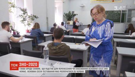 Шмыгаль заявил, что оснований для переноса или отмены основной сессии ВНО нет