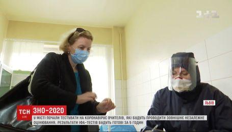 У Львові педагогів, які будуть проводити ЗНО, почали тестувати на коронавірус