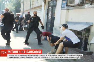 Сутички під Офісом президента: поліція затримала 15 учасників мітингів на Банковій