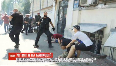 Столкновения под Офисом президента: полиция задержала 15 участников митингов на Банковой