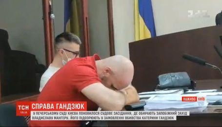 Дело Гандзюк: Владислав Мангер провел ночь в СИЗО, ему выбирают меру пресечения