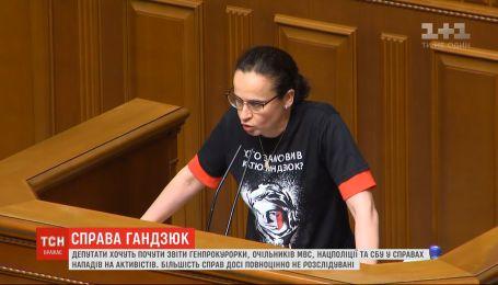 Депутати запрошують представників МВС відзвітувати у справах нападів на активістів