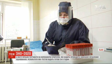 У Львові тестують на коронавірус педагогів, які проводитимуть ЗНО