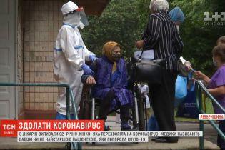 У Рівному 92-річна жінка здолала коронавірус легше, ніж її 66-річна донька