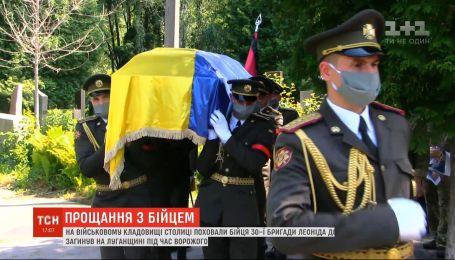 На військовому цвинтарі столиці попрощалися з розвідником Леонідом Добрянським