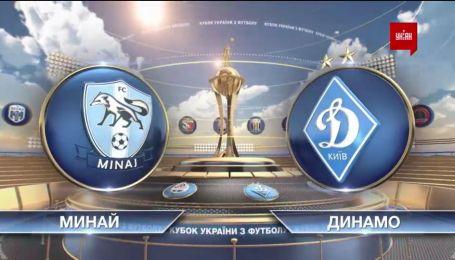 КУ 2019/2020. 1/2 фіналу. Минай - Динамо - 0:2
