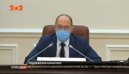 Адаптивний карантин в Україні подовжили до 31 липня