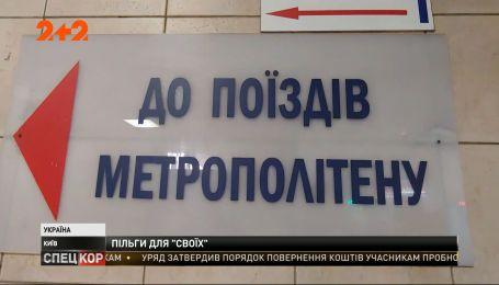 Есть ли шанс сохранить льготы в столичном транспорте для тех, кто не является киевлянином