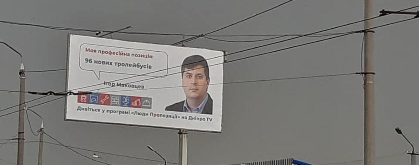 Депутат міськради заявив, що влада Дніпра за бюджетні кошти рекламує свою нову партію