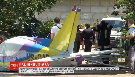 Авіатроща у передмісті Одеси: загинули найдосвідченіші пілоти-випробувачі